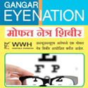 Free Eye Check up Camp